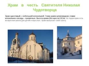 Храм в честь Святителя Николая Чудотворца Храм одноглавый, с небольшой колоко