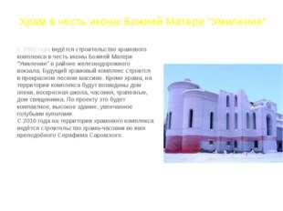 """Храм в честь иконы Божией Матери """"Умиление"""" С 2001 года ведётся строительство"""