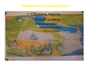 Православные храмы Сургута