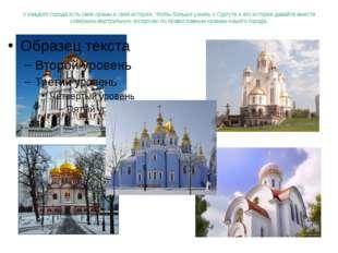 У каждого города есть свои храмы и своя история. Чтобы больше узнать о Сургут