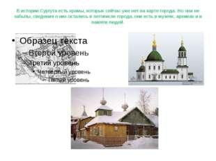 В истории Сургута есть храмы, которых сейчас уже нет на карте города. Но они