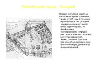 Первый храм города - Троицкий Первый сургутский храм был построен во время ос
