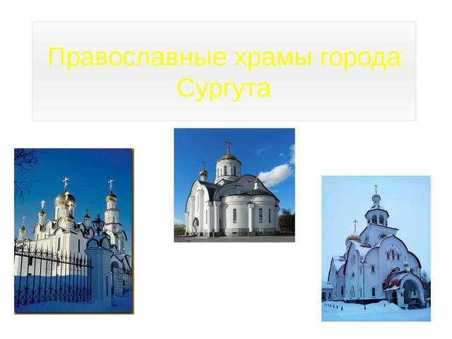 Православные храмы города Сургута