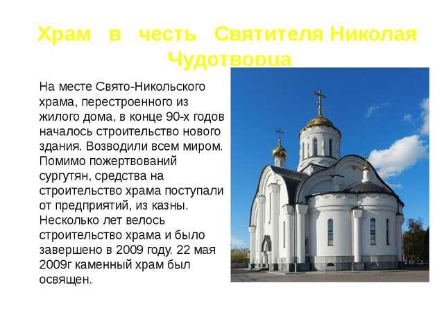 Храм в честь Святителя Николая Чудотворца На месте Свято-Никольского храма,...
