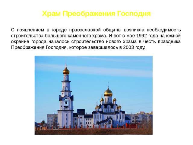Храм Преображения Господня С появлением в городе православной общины возникла...