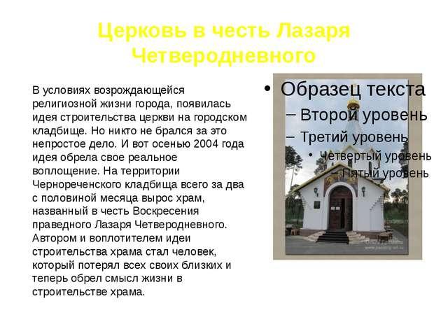 Церковь в честь Лазаря Четверодневного В условиях возрождающейся религиозной...