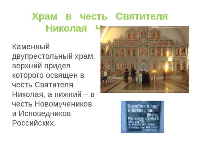 Храм в честь Святителя Николая Чудотворца Каменный двупрестольный храм, верхн...