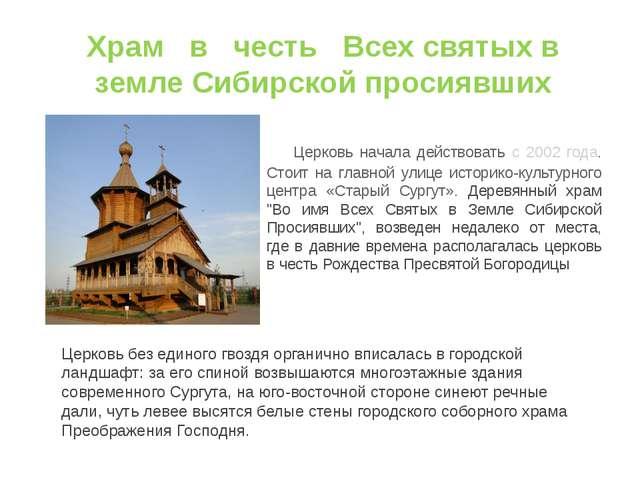 Храм в честь Всех святых в земле Сибирской просиявших Церковь начала действов...