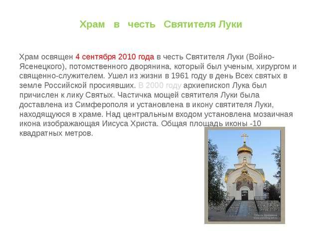 Храм в честь Святителя Луки Храм освящен 4 сентября 2010 года в честь Святите...