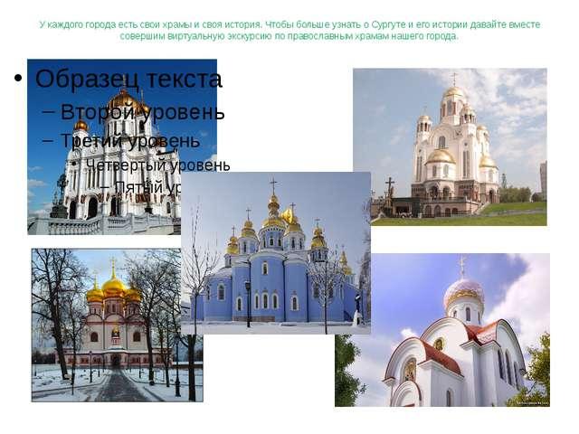 У каждого города есть свои храмы и своя история. Чтобы больше узнать о Сургут...