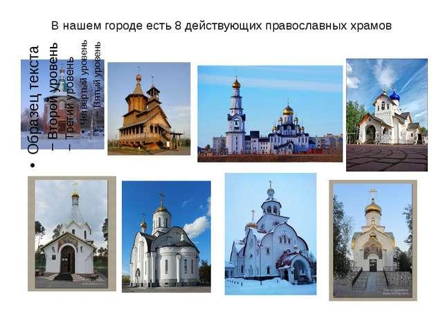 В нашем городе есть 8 действующих православных храмов