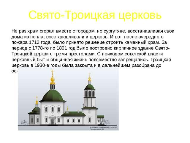 Свято-Троицкая церковь Не раз храм сгорал вместе с городом, но сургутяне, вос...