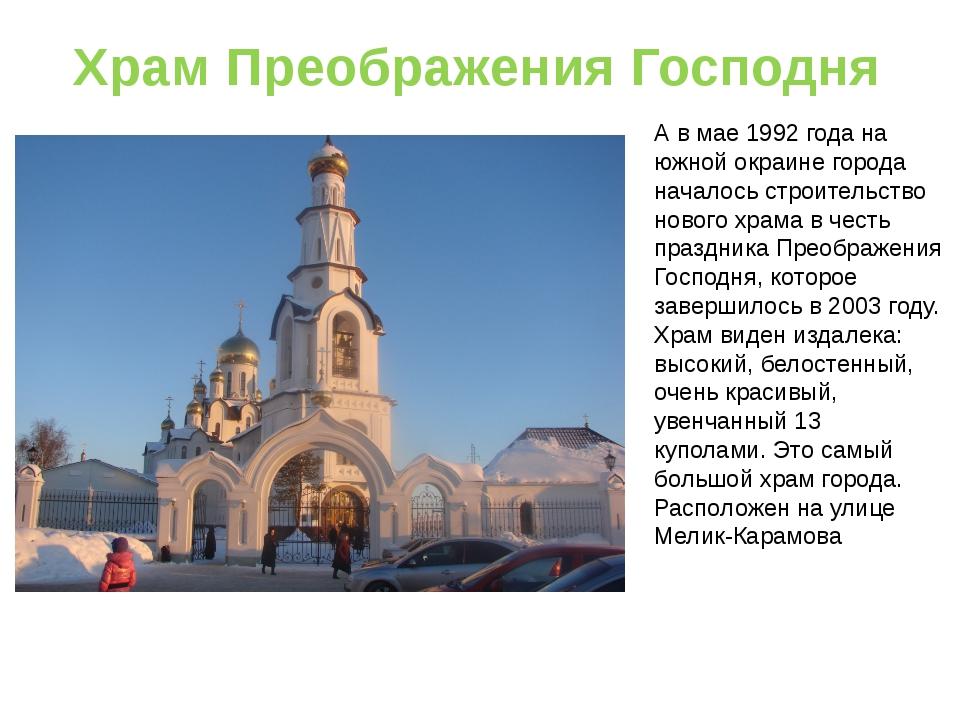 Храм Преображения Господня А в мае 1992 года на южной окраине города началось...