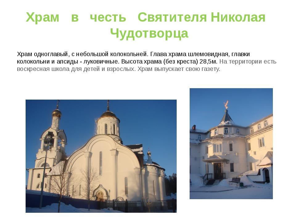 Храм в честь Святителя Николая Чудотворца Храм одноглавый, с небольшой колоко...