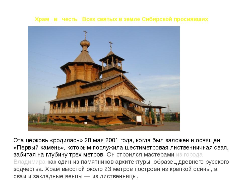 Храм в честь Всех святых в земле Сибирской просиявших Эта церковь «родилась»...