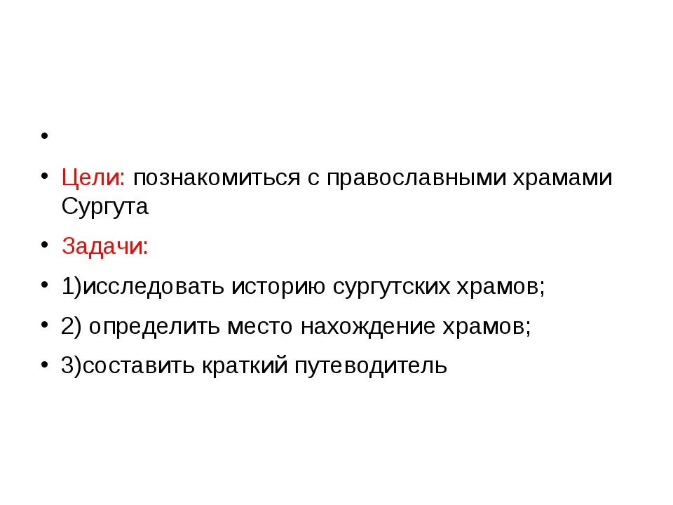 Цели: познакомиться с православными храмами Сургута Задачи: 1)исследовать...