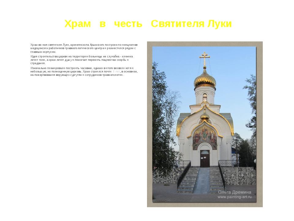 Храм в честь Святителя Луки Храм во имя святителя Луки, архиепископа Крымског...