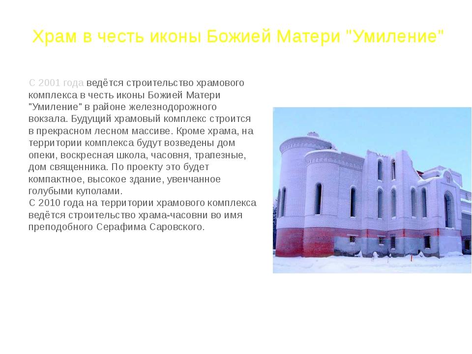 """Храм в честь иконы Божией Матери """"Умиление"""" С 2001 года ведётся строительство..."""