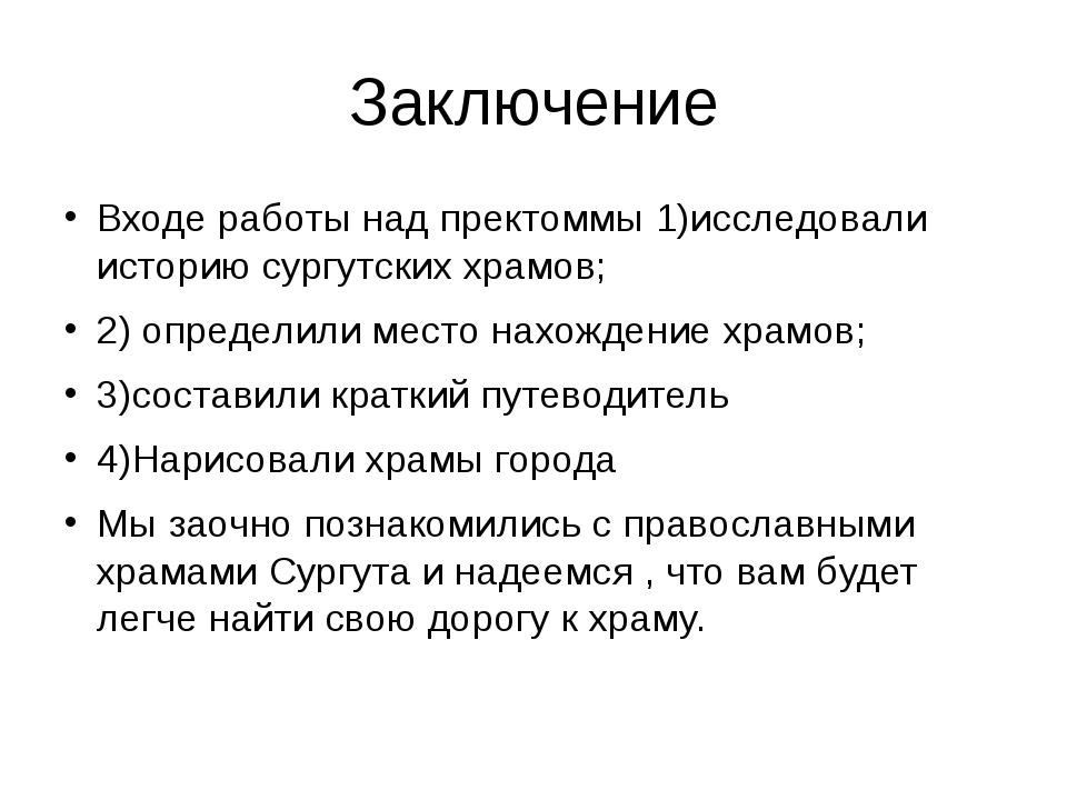 Заключение Входе работы над пректоммы 1)исследовали историю сургутских храмов...