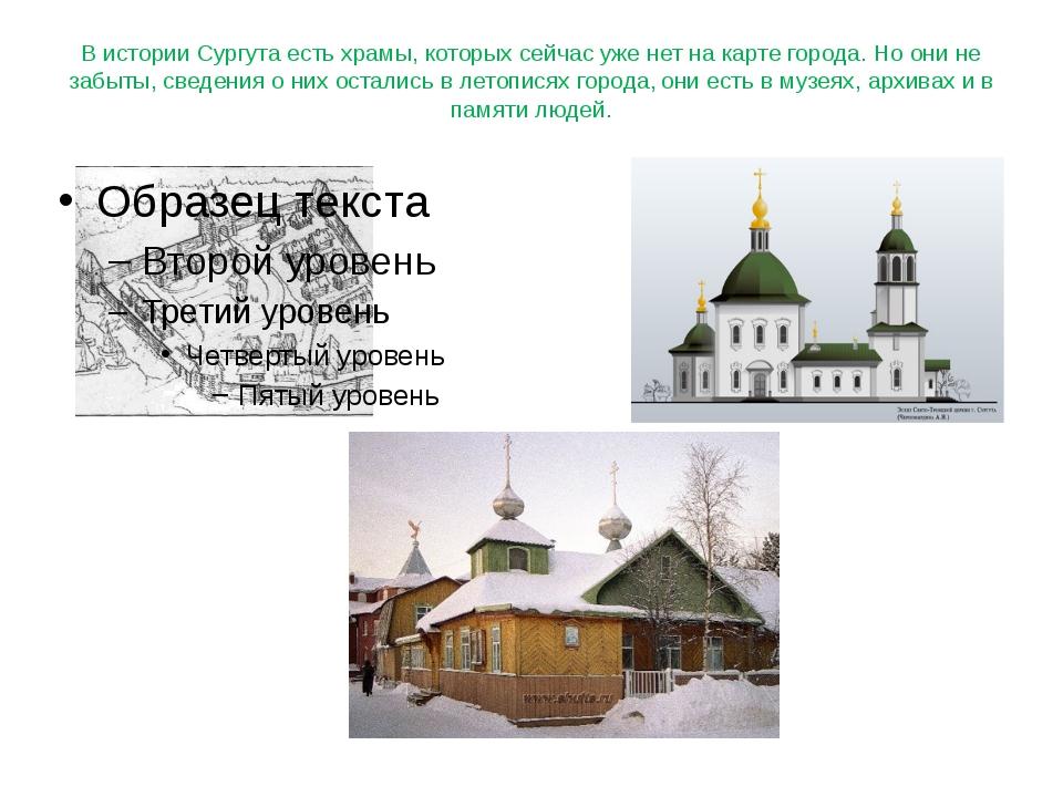 В истории Сургута есть храмы, которых сейчас уже нет на карте города. Но они...
