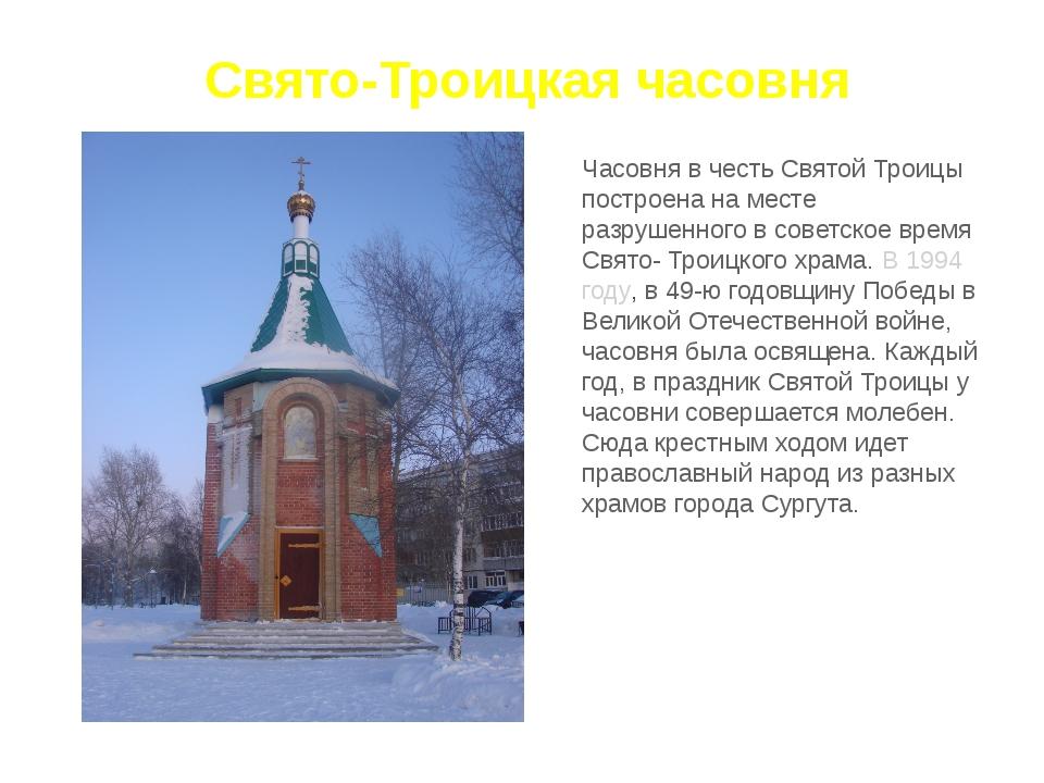 Свято-Троицкая часовня Часовня в честь Святой Троицы построена на месте разру...