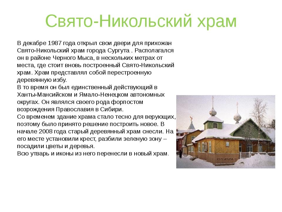 Свято-Никольский храм В декабре 1987 года открыл свои двери для прихожан Свят...