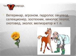 Человек-природа. Ветеринар, агроном, гидролог, овцевод, селекционер, зоотехни