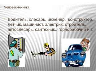 Человек-техника. Водитель, слесарь, инженер, конструктор, летчик, машинист, э