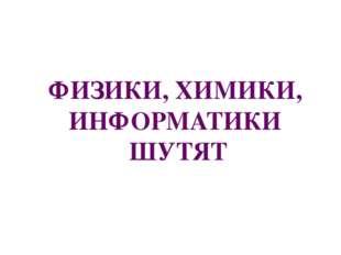 Вопросы команде «ЗЕМЛЯ» 6. Кто установил зависимость между силой тока, напряж