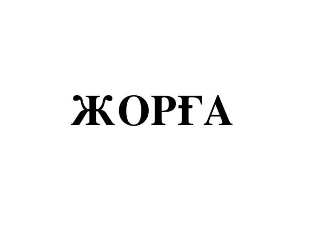 Вопросы команде «ВРЕМЯ» 5. Что было 12 апреля 1961 года? а) родился первый ко...