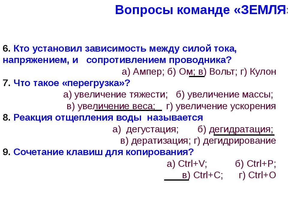 Вопросы команде «МАССА»  6. Кто изобрел лампу накаливания? а) Джоуль; б) Лод...