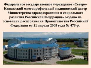 Федеральное государственное учреждение «Северо-Кавказский многопрофильный мед
