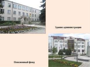 Здание администрации Пенсионный фонд
