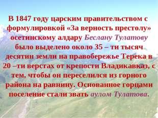 В 1847 году царским правительством с формулировкой «За верность престолу» осе