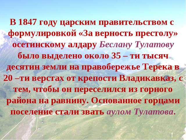 В 1847 году царским правительством с формулировкой «За верность престолу» осе...