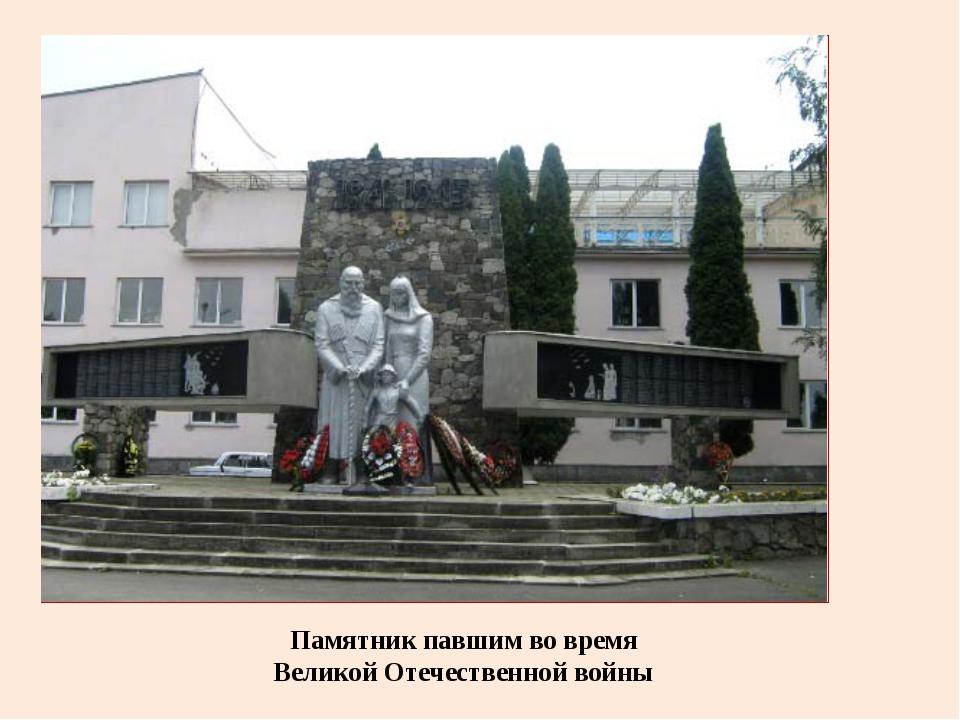 Памятник павшим во время Великой Отечественной войны