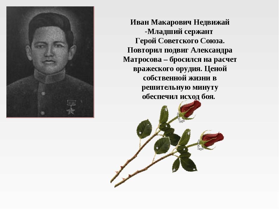 Иван Макарович Недвижай -Младший сержант Герой Советского Союза. Повторил под...