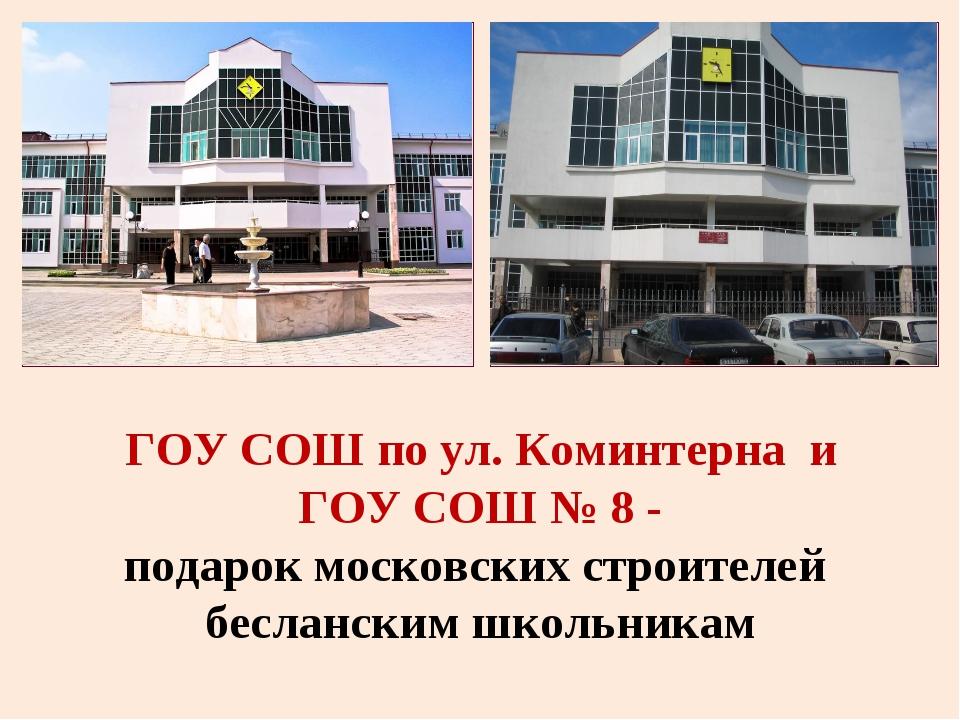 ГОУ СОШ по ул. Коминтерна и ГОУ СОШ № 8 - подарок московских строителей бесл...