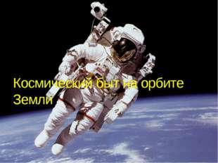Космический быт на орбите Земли