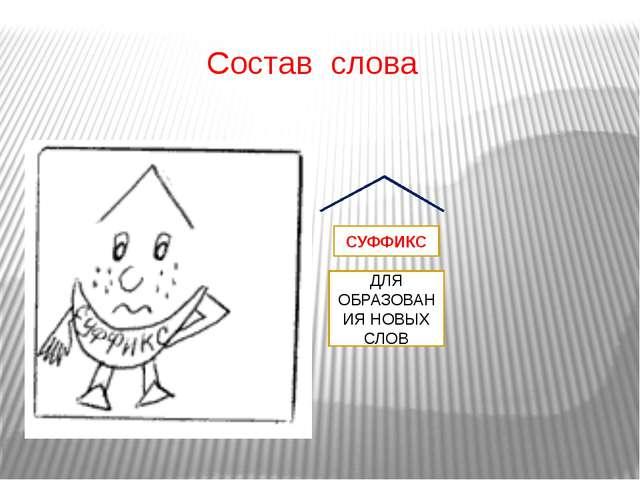 Состав слова ДЛЯ ОБРАЗОВАНИЯ НОВЫХ СЛОВ СУФФИКС