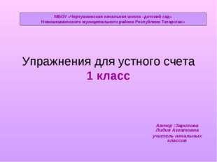 Упражнения для устного счета 1 класс Автор :Зарипова Лидия Азгатовна учитель