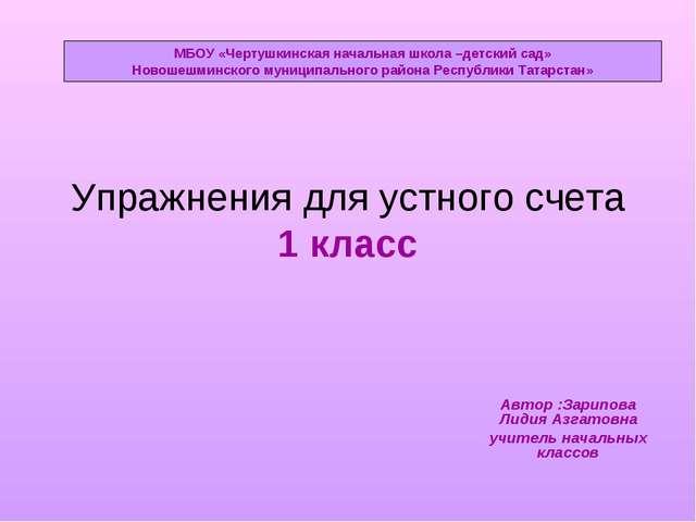 Упражнения для устного счета 1 класс Автор :Зарипова Лидия Азгатовна учитель...