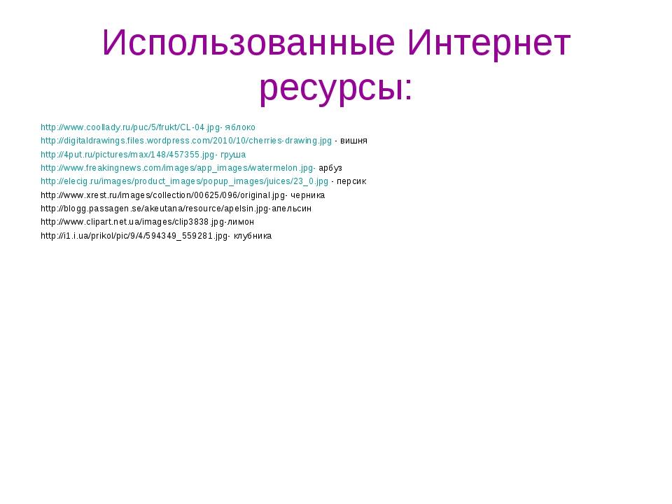 Использованные Интернет ресурсы: http://www.coollady.ru/puc/5/frukt/CL-04.jpg...