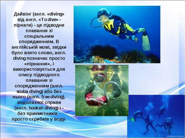 Дайвінг (англ. «diving» від англ. «To dive» - пірнати) - це підводне плавання...