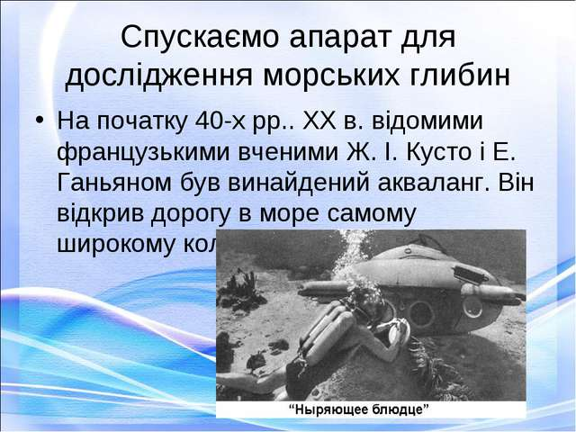 Спускаємо апарат для дослідження морських глибин На початку 40-х рр.. XX в. в...