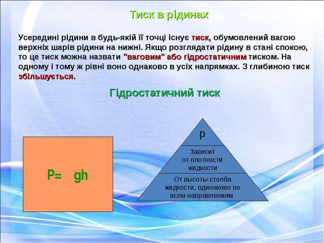 Тиск в рідинах Гідростатичний тиск P= ρgh Усередині рідини в будь-якій її точ...