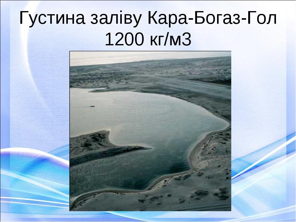 Густина заліву Кара-Богаз-Гол 1200 кг/м3