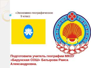 «Экономико-географическое положение Калмыкии»  9 класс Подготовила учитель