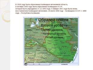 В 1920 году была образована Калмыцкая автономная область, в октября 1935 года