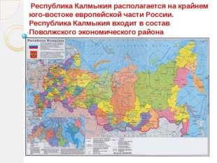 Республика Калмыкия располагается на крайнем юго-востоке европейской части Р